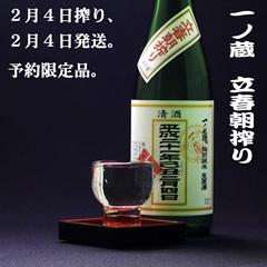 【2017年2月4日発売】一ノ蔵 立春朝搾り 特別純米生原酒 720ml