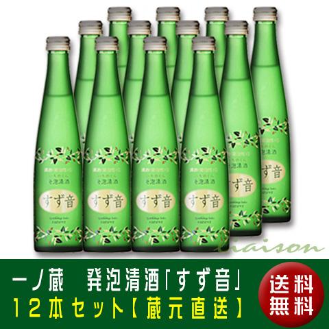 一ノ蔵発泡清酒すず音12本セット蔵元直送【送料無料】