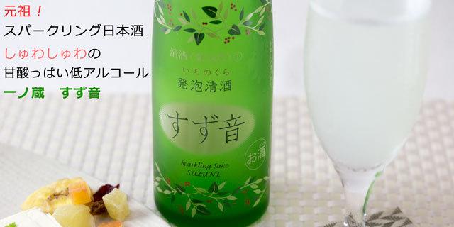 「一ノ蔵すず音」スパークリング日本酒