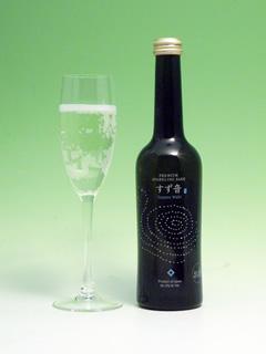 【IWC2015最高賞受賞】一ノ蔵「透明発泡清酒」すず音Wabi(わび) 375ml