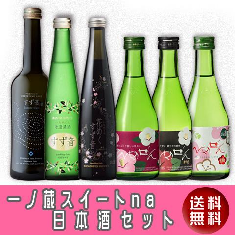 一ノ蔵スイート日本酒セット