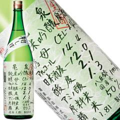 亀泉 初しぼり純米吟醸生原酒