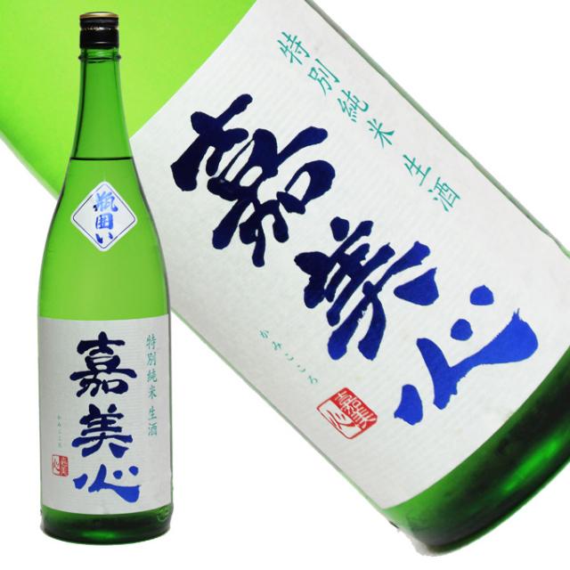 嘉美心 瓶囲い 特別純米生原酒1800ml