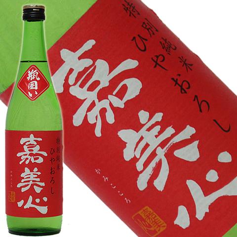 嘉美心 瓶囲い 特別純米ひやおろし 720ml