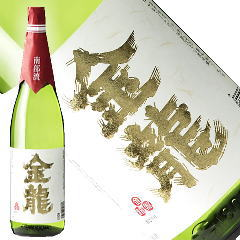金龍 純米吟醸 1800ml