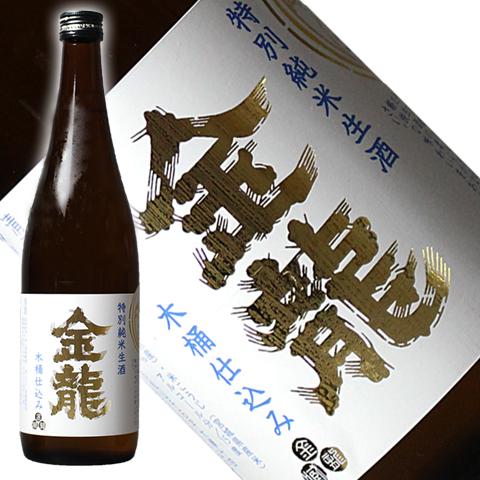 金龍木桶仕込み特別純米生酒
