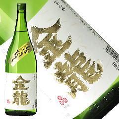 金龍 純米吟醸しぼりたて生原酒 1800ml