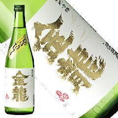 金龍 純米吟醸しぼりたて生原酒 720ml