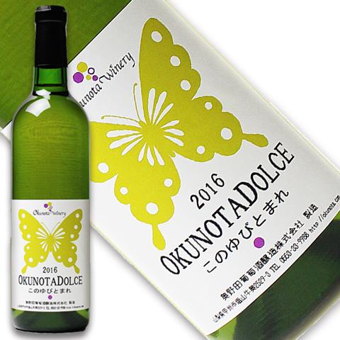 奥野田ワイン デラウェア新酒白ワイン ドルチェ720ml