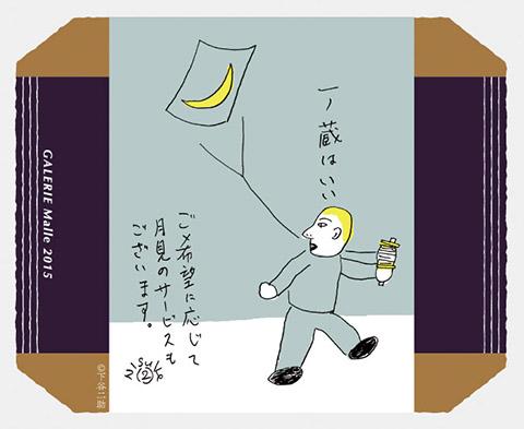 一ノ蔵 特別純米酒「辛口」オリジナルラベル720ml【下谷二助氏】