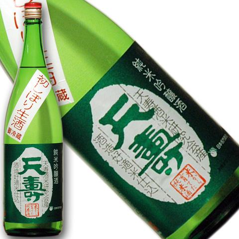 天寿2015年初搾り米から育てた純米酒