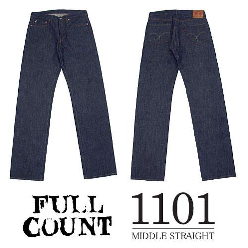 フルカウント 1101