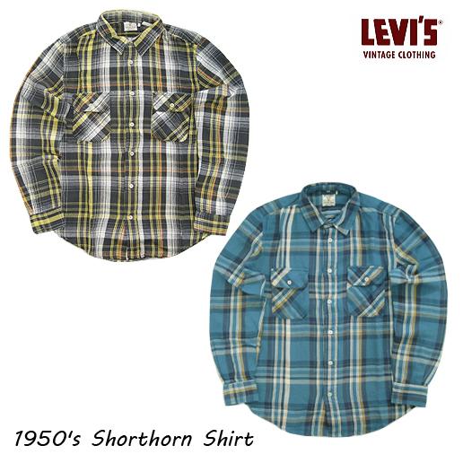リーバイスヴィンテージ ショートホーンシャツ