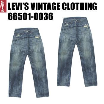 リーバイスヴィンテージ66501-0036