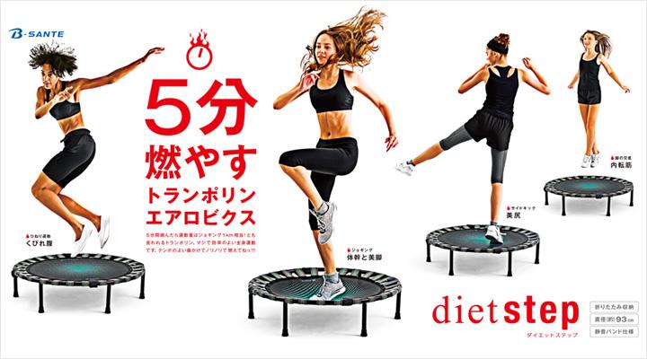 B-SANTE(ビ・サンテ)ダイエットステップ