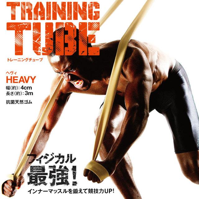 3B-3031トレーニングチューブハード