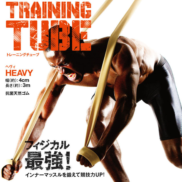 La・VIE(ラヴィ)トレーニングチューブスーパーハード