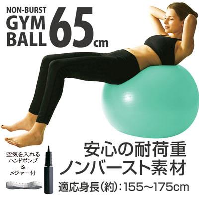 La・VIE(ラ・ヴィ)ノンバーストジムボール65cm