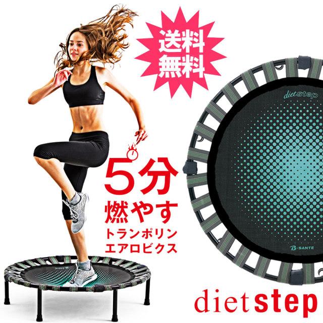 B-SANTE(ビ・サンテ) ダイエットステップ
