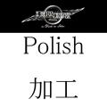 オーバーホール(POLISH)