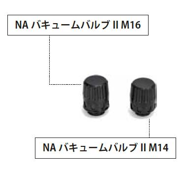 NA バキュームバルブ II M14/ II M16