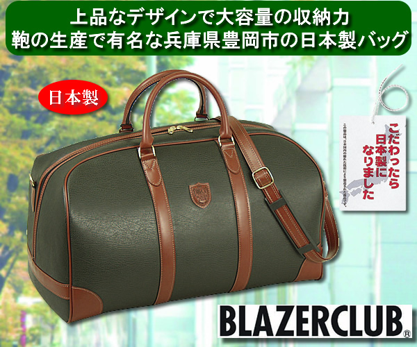 3f12dbf57b85 【日本製 豊岡鞄】ブレザークラブ ボストンバッグ / BLAZER CLUB