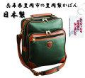 日本製 豊岡鞄 ブレザークラブ ショルダーバッグ 16212
