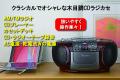 木目調CDラジオカセット