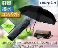 超軽量カーボン骨コンパクト3段折り傘