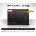 10,400mAhの大容量モバイル充電器【Mobilestation】モバイルステーション10.4