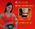 ジムフォーム アブス&コア 太りにくい体質を作るEMS