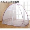 ワンタッチ蚊帳M シングルサイズ