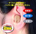 【電池長持ち】耳穴集音器2個組
