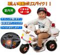 【代引き不可】電動乗用バイク(室内用)ポリスバイク