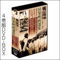 戦記映画復刻版シリーズ 国策映画選集 4巻組DVD-BOX