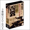 戦記映画復刻版シリーズ 亀井文夫作品集 3巻組DVD-BOX