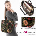 BELLY MODEN(ベリーモデン) ドイツ製ゴブラン織花柄トートバッグ