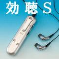 [左右別々で音量調節機能付 約100時間使用可能 高感度集音器 効聴S]