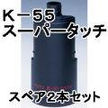 [薄毛の悩みを一発解消 人工毛髪 K-55スーパータッチ スペア2本セット]