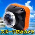 防水フルHDスポーツビデオカメラ LY63WBHD