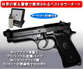 M92Fミリタリーモデルエアガン
