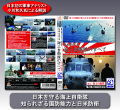 日本を守る!海上自衛隊のすべて(DVD)