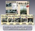昭和の缶詰DVD3巻セット
