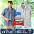 マルチストライプ半袖シャツジャケット同サイズ2色組