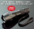 300m照射の強力LEDズームライト2本組