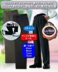 クラブ・ラメール タウンスラックス同サイズ2色組 / CLUB LAMER