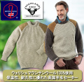 ハイランド2000 英国製パークレインジャーセーター / HIGHLAND2000