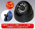 赤外線LED搭載防犯カメラ