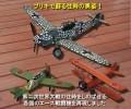 ブリキオブジェ WW2戦闘機