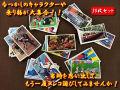 昭和レトロなつかしのメンココレクション30枚